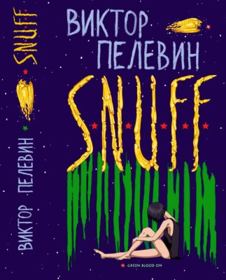"""Новый роман Виктора Пелевина """"S.N.U.F.F."""""""