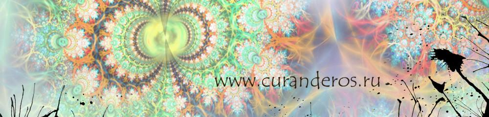 Блог Клуба Курандерос — CURANDEROS.RU