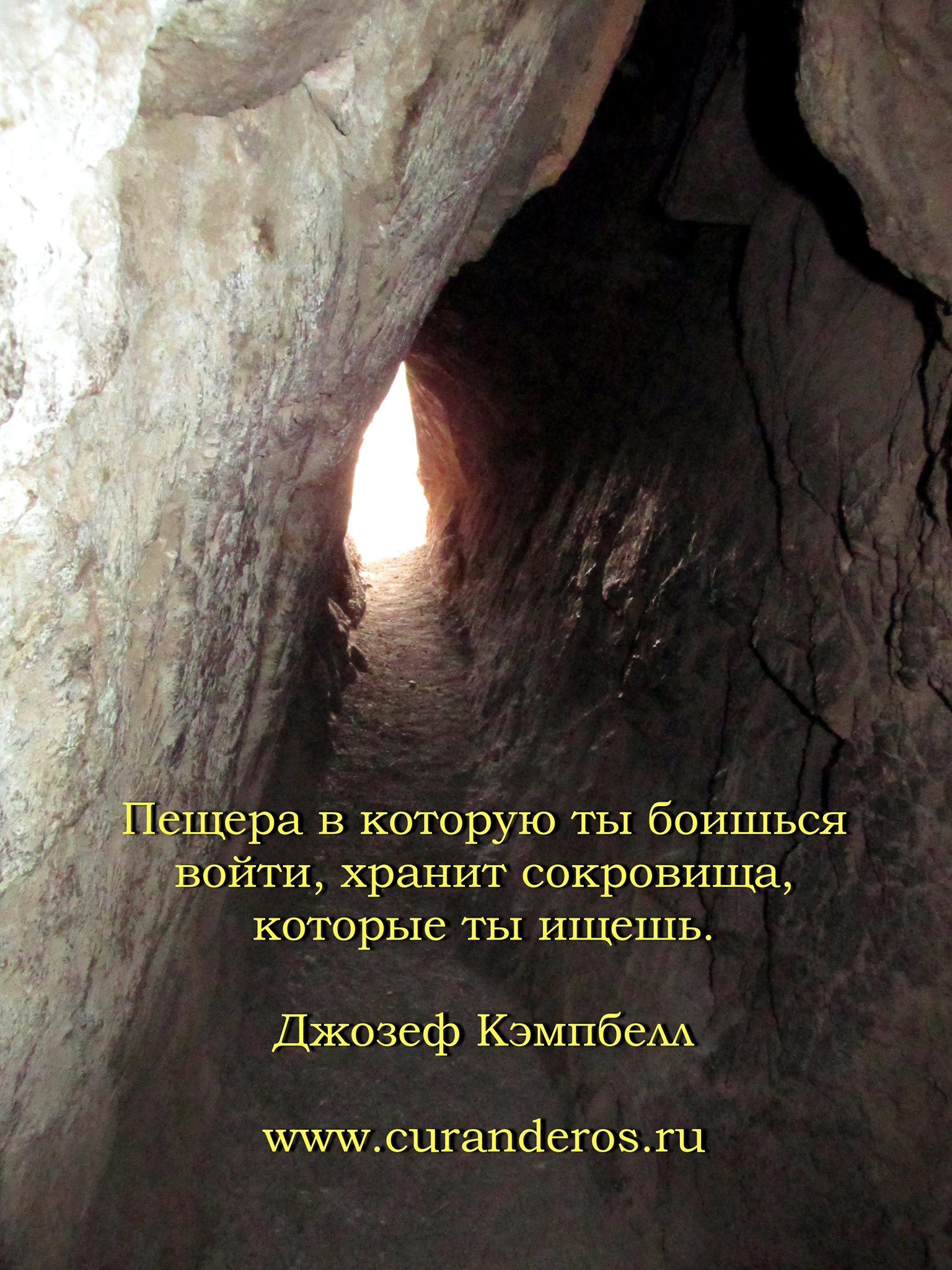 Пещера, в которую ты боишься войти, хранит сокровища, которые ты ищешь