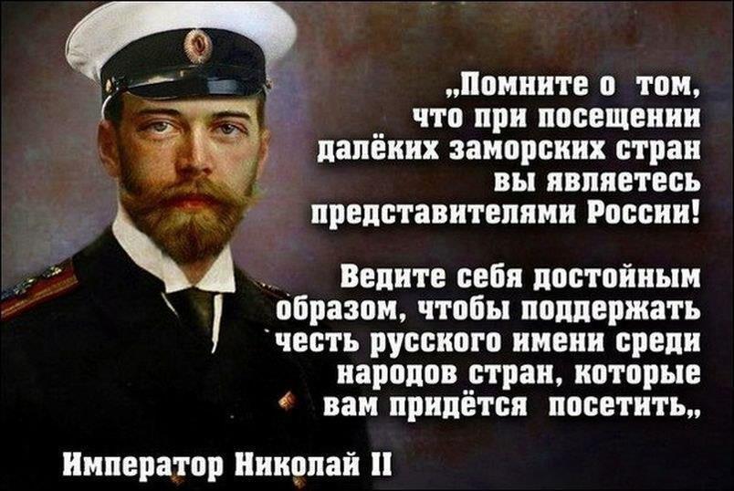 Николай II - путешественник